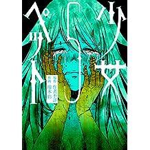少女ペット(5) (エッジスタコミックス)