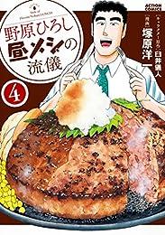 野原ひろし 昼メシの流儀 : 4 (アクションコミックス)