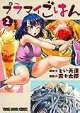 プラマイごはん 2 (ヤングアニマルコミックス)