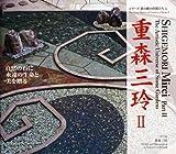 重森三玲 2 自然の石に永遠の生命と美を贈る (シリーズ京の庭の巨匠たち 5)
