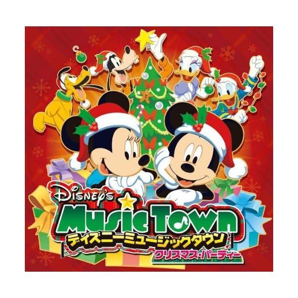 ディズニーミュージックタウン~クリスマス・パーティーの商品画像