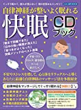 자율 신경이 갖추어 잘 잠자는 수면 CD 북 (와카 꿈 MOOK 68)