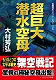 超巨大潜水空母 (コスミック文庫)