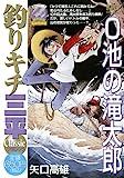 釣りキチ三平 クラシック O池の滝太郎 (プラチナコミックス)