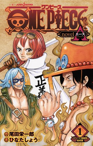 [画像:ONE PIECE novel A 1 (JUMP j BOOKS)]