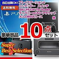 超ベストセレクション!PS4&ニンテンドースイッチ&バルミューダトースター他超豪華10点セット