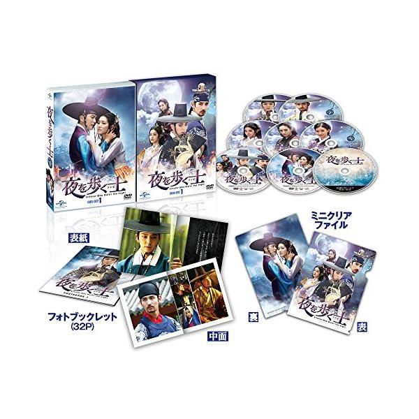 夜を歩く士(ソンビ) DVD-SET1 (初回...の紹介画像2