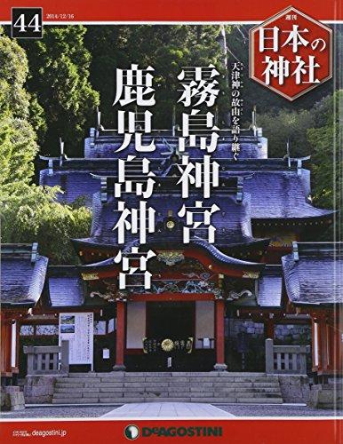 日本の神社 44号 (霧島神宮・鹿児島神宮) [分冊百科]
