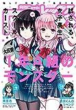 Comic REX (コミック レックス) 2018年6月号[雑誌]