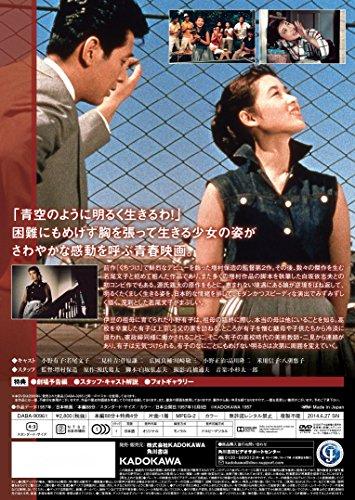青空娘 [DVD]