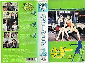 ハッピーマニア(2) [VHS]