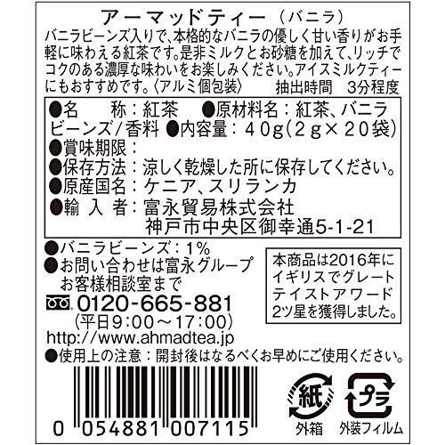 アーマッド バニラ 箱2g×20