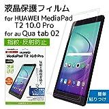 Amazon.co.jpレイ・アウトHUAWEI MediaPad T2 10.0 Pro/Qua tab 02 液晶保護フィルム 指紋防止 反射防止