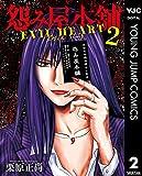 怨み屋本舗 EVIL HEART 2 (ヤングジャンプコミックスDIGITAL)