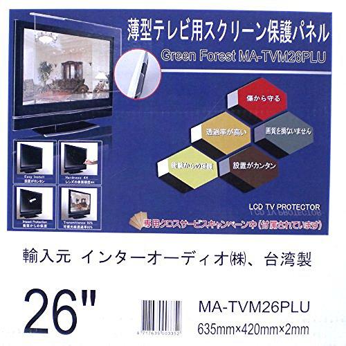 インターオーディオ 薄型テレビ用スクリーン保護パネル26型 GreenForest MA-TVM26PLU/液晶をキズ、衝撃から守る!