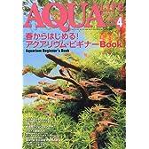 月刊 AQUA LIFE (アクアライフ) 2010年 04月号 [雑誌]