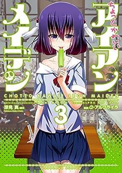 [a・アルフライラ]のちょっとかわいいアイアンメイデン(3) (角川コミックス・エース)