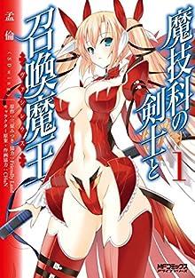 魔技科の剣士と召喚魔王 1 (コミックアライブ)