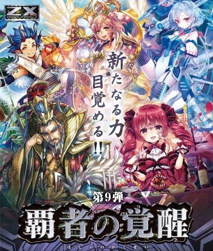 Z/X (ゼクス) -Zillions of enemy X- 第9弾 覇者の覚醒 BOX
