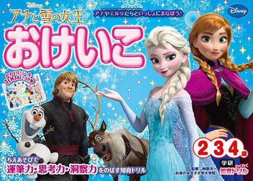 アナと雪の女王 おけいこ (2・3・4歳...