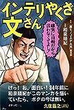 インテリやくざ 文さん / 和泉晴紀 のシリーズ情報を見る