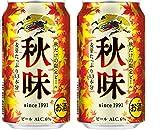 キリン 秋味 350ml 48本 (2ケース)