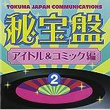 徳間ジャパン秘宝盤(2)アイドル&コミック編
