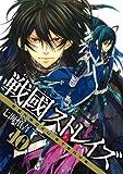 戦國ストレイズ(10) (ガンガンコミックスJOKER)