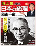 池上彰と学ぶ日本の総理 第6号 鳩山一郎 (小学館ウィークリーブック)