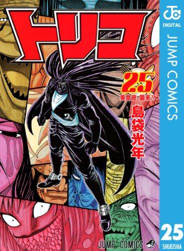 トリコ モノクロ版 25 (ジャンプコミックスDIGITAL)