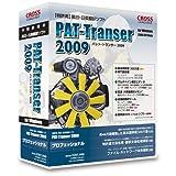 PAT-Transer 2009 プロフェッショナル