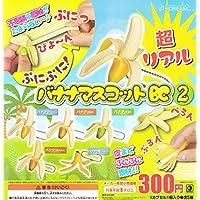 ぷにぷに!バナナマスコットBC2 全5種セット ガチャガチャ