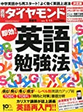 週刊 ダイヤモンド 2014年 1/11号 [雑誌]