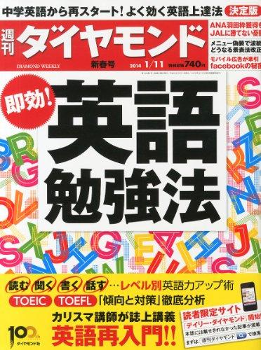 週刊 ダイヤモンド 2014年 1/11号 [雑誌]の詳細を見る