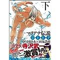 マリアナ伝説 DEEP (下) (マジキューコミックス)