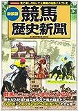 競馬歴史新聞―見て楽しく読んで大興奮の競馬デキゴト史 (にちぶんMOOK)