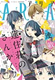 ARIA 2017年1月号[2016年11月28日発売] [雑誌]