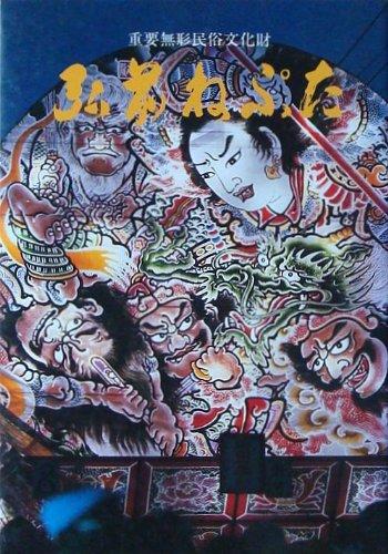 弘前ねぷた―重要無形民俗文化財 歴史とその制作 (1983年)
