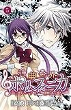 神曲奏界ポリフォニカエターナル・ホワイト 5 (プリンセスコミックス)