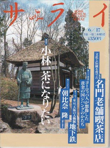 サライ 1993年 6/17号 特集 小林一茶になりたい[雑誌]