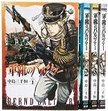 軍靴のバルツァー コミック 1-4巻 セット (バンチコミックス)