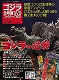 ゴジラ全映画DVDコレクターズBOX(8) 2016年 11/1 号