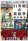 21世紀の民俗学 (角川学芸出版単行本)