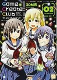 Game Create Club (2) (4コマKINGSぱれっとコミックス)