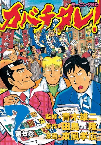 カバチタレ!(7) (モーニングコミックス)