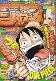 週刊少年ジャンプ 2011年10月31日号 NO.45