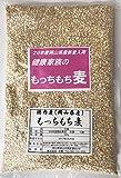 29年産岡山県産もっちもち大麦5kg