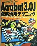 Acrobat3.0J徹底活用テクニック―PDFファイルの閲覧・作成から現場で役立つ便利な使い方まで