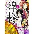 百千さん家のあやかし王子 (6) (あすかコミックスDX)