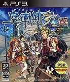 英雄伝説 空の軌跡the 3rd:改 HD EDITION - PS3